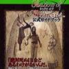シャドウ・オブ・メモリーズのゲームと攻略本 プレミアソフトランキング
