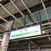 J1 away仙台 20190223