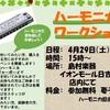 【イベント】7月22日(土)にハーモニカ演奏会を開催致します!