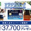 【ソラチカカード】ANA To Me CARD PASMO JCB3つのキャンペーンでマイルを4重取り!