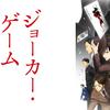 アニメ『ジョーカーゲーム』を見た
