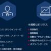簡単にスマートコントラクトが作れる「Confideal」ICOに投資