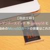 【徹底比較】ニンテンドースイッチやgalaxyS8に入れるMicroSDカードはどの容量がお勧めなの?