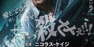 【マッド・ダディ】映画の感想:ニコラスケイジ渾身のホラー!皆でニコラスを最期まで見届けようぞ