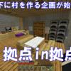 【マイクラ】家の地下に村を作る計画が始動!拠点の地下に拠点を作る⁈ #58