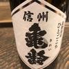 長野県 信州亀齢 純米酒 無濾過生原酒 ひとごこち