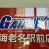 4月9日 ガイアネクスト海老名駅前店に行ってきました
