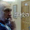 映画『学校のベル』(日本語字幕付き)