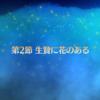 【感想】冥界のメリークリスマス第2節