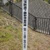 南区史跡サイクリング ― 下藤野停留所跡 ―