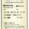 2018年4月21日 ヤクルトvs横浜DeNA (横須賀) の感想