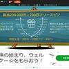 カジノエックス(Casino-x)の「おすすめポイント」「登録方法」「入出金方法」などを紹介