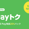 LINE Pay 20%還元キャンペーンを開始 PayPay対抗