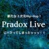Paradox Live(パラライ)に出会ってしまったッッ!!