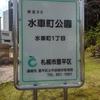 札幌史跡探訪 ― 平岸街道界隈 ―