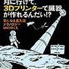 【読書メモ】いつになったら宇宙エレベーターで月に行けて、 3Dプリンターで臓器が作れるんだい!?: 気になる最先端テクノロジー10のゆくえ