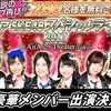 SKE48 Passion For You「アイア スペシャルライブ2017」応募イベントがスタート!