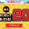【オムニ7】OMNI7大満足フェア 注文金額に応じて最大20%・6,000円分還元! 7/31まで!