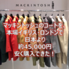 マッキントッシュのコートを、本場イギリス・ロンドンで日本より約45,000円安く購入できた!
