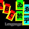 古文・漢文と英語の勉強量の比較
