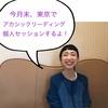【東京】アカシックリーディング 個人セッション