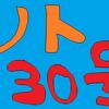 横浜DeNAベイスターズ 9/11 広島東洋カープ19回戦