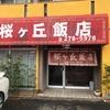 桜ヶ丘飯店さん