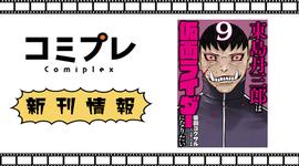 【新刊情報】9月3日はヒーローズコミックス発売日!!