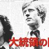 【iTunes Store】「大統領の陰謀 (字幕版)(1976)」Essentials