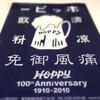 【セミナー】HOPPY! HAPPY! 大新年会2013でウルウルしてきた!