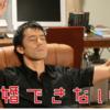 【動画】ドラマ『結婚できない男』の魅力