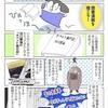 河口慧海の「チベット旅行記」、読書漫画スタート!