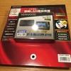 コストコでドラレコ KENWOOD DRV-W630 を購入したのでレビュー致します。