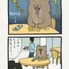 悲熊「再会」