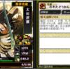 太田道灌-1146:戦国ixa 【天香山命】