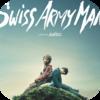「スイス・アーミー・マン (2016)」内向した青年と万能な死体の心の旅