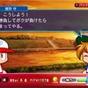 Nintendo Switch版「実況パワフルプロ野球」の情報について①