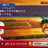 Nintendo Switch版「実況パワフルプロ野球」について①ー初報動画ー