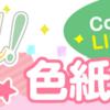 「Colorful!」4周年記念プレゼント企画のおしらせ