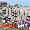 マイクラでショッピングモールを作る part2 [Minecraft #96]