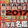「週刊ベースボール」12球団選手写真名鑑号を買う