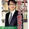 日本人が一生使える勉強法 (PHP新書) 新書 – 2014/8/18 竹田 恒泰  (著)
