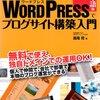 WordPressのバージョンアップ