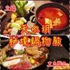 大仏で有名な高雄の有名火鍋店「天水玥 秘境鍋物殿」!!火鍋を食らってきたゾ。