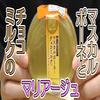 うさぎの夢和三盆仕立てマスカルポーネとチョコミルクのマリアージュ(徳島産業)、組み合わせると美味しさアップ