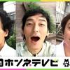 元SMAP香取慎吾、躍進が止まらない!今度は、高級ブランド、カルティエと!!