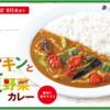 CoCo壱番屋季節限定「チキンと夏野菜カレー&蒸し鶏とオニオンマリネのサラダ」食べて来ました^^