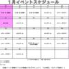 1月イベントスケジュール