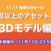 【23時間限定】11.11独身の日セール「3Dモデル編」1万点以上のアセットが50%OFF(本日最終日 11月11日23時59分まで)