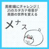 英検1級にチャレンジ! - Menace -